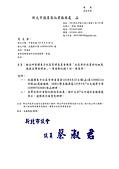 110年9月:1100930418401-研商耀東方社區管理委員會陳情「社區對於設置斜向斑馬線提出事證理由」一案會勘紀錄(18401)-1.jpg