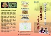105年7-12大小事:子弟戲正面.jpg
