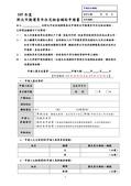 105年7-12大小事:105新北市捷運青年住宅租金補貼申請書 (4)-1.jpg