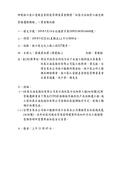 109年5月:109052201014668-研商林口區仁愛錄皇家特區管理委員會陳情「社區污水納管工程瓦斯管線遷移期程」一案會勘紀錄(14668)-2.jpg