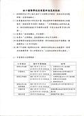 103年5~8月網站地方大小事:國際學校招商進度.jpg