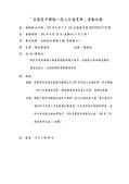 105年1-6會勘:061602011776號研商五股區興珍里里長陳情「五股區中興路一段人行道更新」會勘紀錄(11776)-2.jpg