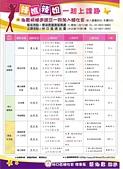 活動:婦女會課程彩色版.jpg