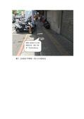 105年1-6會勘:061602011776號研商五股區興珍里里長陳情「五股區中興路一段人行道更新」會勘紀錄(11776)-3.jpg