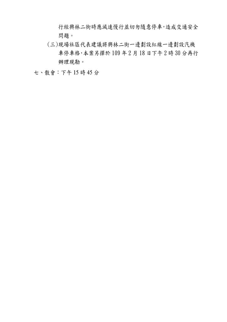 109年2月:109020502017013-研商林口區泓昇WIN社區管理委員會陳情「於社區周邊道路設置安全標誌及反射鏡」一案會勘紀錄(17013)-3.jpg