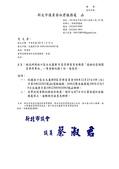 109年1月:109011001016963-研商林口區台北麗都B區管理委員會陳情「協助社區增劃貨車停車位」一案會勘紀錄(16963)-1.jpg