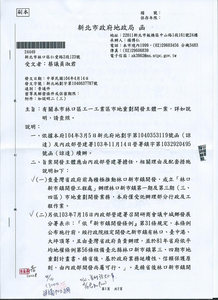104年1~6月大小事:工一工業區重劃開發說明 (1).jpg