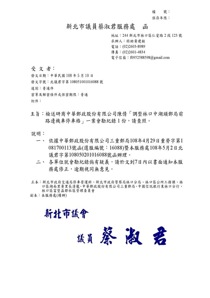 108年5月會勘:108051001016088-研商中華郵政股份有限公司陳情「調整林口中湖頭郵局前路邊機車停車格」一案會勘紀錄(16088)-1.jpg