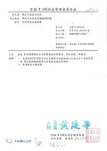 108年11月:1081130宏錦W ONE-1.jpg