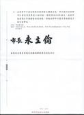 104年1~6月大小事:林口工一工業區相關議題 (新北市政府函) (3).jpg