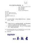 110年9月:1100930318637-研商民眾陳情「於車道口周遭增設禁停紅線」一案會勘紀錄(18637)-1.jpg
