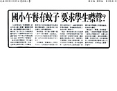 100年報紙稿:10010250311聯合B2版.JPG