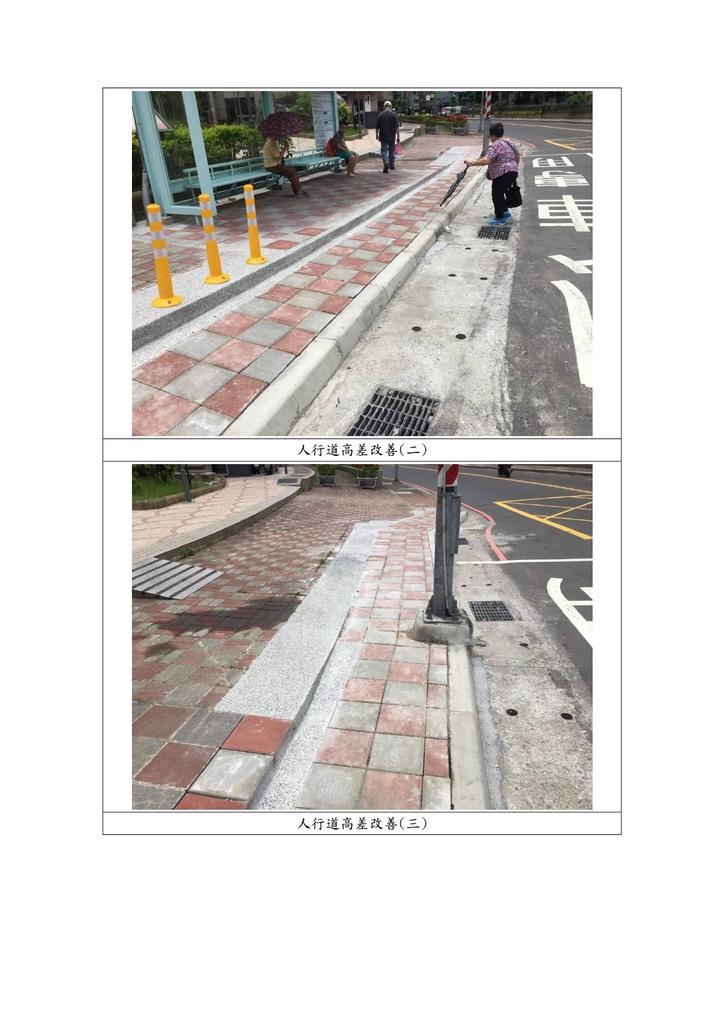105年7-12月會勘:陸光國宅前人行道高程改善照片-2.jpg