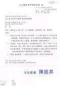 104.7~12會勘:104111802台北藝術家-1.jpg