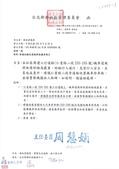 105年7-12月會勘:105092601台北新都-1.jpg