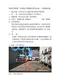 110年9月:1100930318637-研商民眾陳情「於車道口周遭增設禁停紅線」一案會勘紀錄(18637)-2.jpg