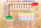 105公車路線:泰山-林口長庚醫院.jpg