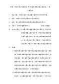 108年11月:108112801016875-研商「新北市林口區新林段381地號設置地面型太陽光電」一案會勘紀錄(16875)-2.jpg