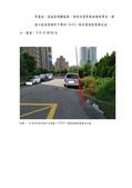 108年6月會勘:108060401016161-研商林口區民眾陳情「文化二路一段230巷內設置之消防栓周邊劃設紅線」一案會勘紀錄(16161)-3.jpg