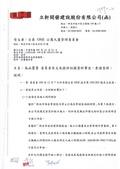 109年12月:1091221-001立軒開發-為函覆貴 委員會來文及提供相關資料事宜-1.jpg