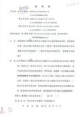 105年7-12月會勘:1051003林三外陳情書-1.jpg