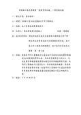 108年11月:108111804016800-研商林口區民眾陳情「增繪禁停紅線」一案會勘紀錄(16800)-2.jpg