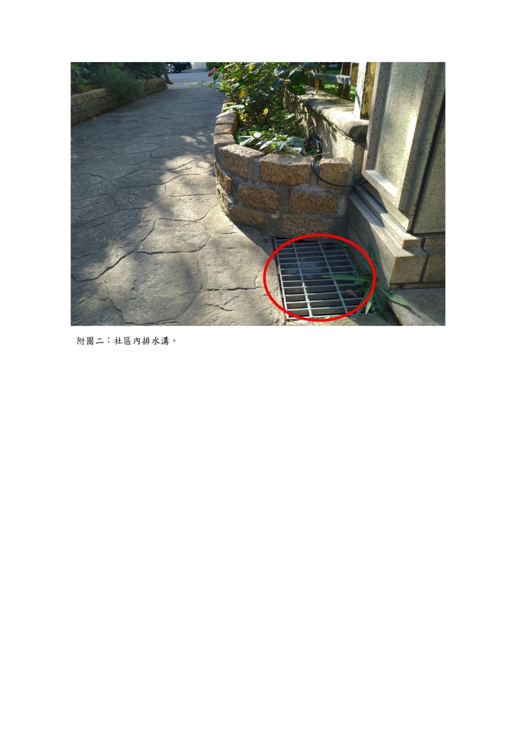 109年1月:109011301016947-研商林口區法國小鎮香荷區社區管理委員會陳情「育林街住戶反應地基嚴重下陷修繕」一案會勘紀錄(16947)-4