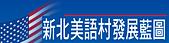 103年9~12月大小事:美語村-新五泰.png