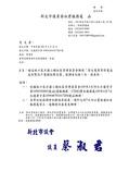 109年4月:109041601017206-林口區米蘭小鎮社區管理委員會陳情「因台電異常停電造成別墅住戶電梯故障求償」協調會紀錄(17206)-1.jpg