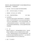 110年2月:11002240218089-研商青荷二期社區管理委員會陳情「於社區外圍增設禁停紅線及機車停車位」一案會勘紀錄.(18089)-2.jpg