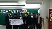 961108麗林捐款照片:DSC00297.JPG