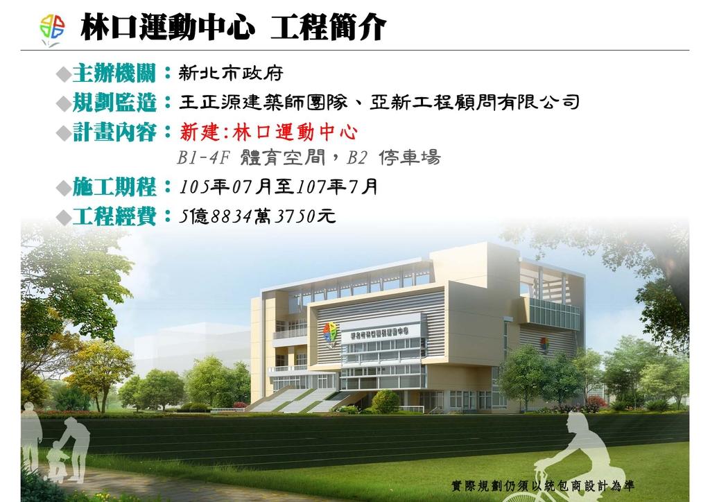 104.7~12大小事:林口國民運動中心區民說明會-簡報說明-2.jpg