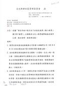 105年7-12月會勘:105062701台北新都-1.jpg