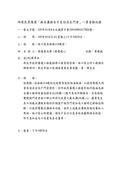 109年10月:10910270317826-研商民眾陳情「排水溝排水不良回流至門前」一案會勘紀錄(17826)-2.jpg