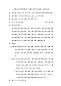 104年1~6會勘:030201009568號有關向陽社區反映林口區「南勢六街、南勢五街及南勢四街路段建議禁止大貨車進入」乙案,復如說明_9568_-3.