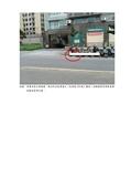 108年4月會勘:108040203015864-研商林口區富麗達社區管理委員會陳情「塗銷民族路220號1樓前機車格最後兩格」一案會勘紀錄(15864)-3.jpg