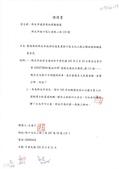 105年1-6會勘:1050321王道千陳情書-1.jpg