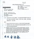 103年9~12月大小事:汙水排放納管申請程序及新北市林口地區汙水納管第一階段(104年以前)期程 (1).jpg