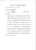 108年7月會勘:林口市九用地-2.jpg