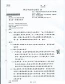 103年9~12月大小事:有關林口交流道及五股交流道壅塞改善措施.jpg
