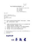 108年4月會勘:108041501016008-研商林口區峰閣社區管理委員會陳情「申請污水接管」一案會勘(16008)-1.jpg