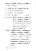 108年7月會勘:新莊新富邑-2.jpg