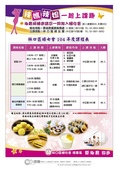 活動:婦女會2015課程表-03.jpg