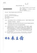 104年1~6月大小事:林口區禁行大貨車路段的公告 (1).jpg