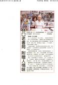 104年1~12月剪報:林口老書局 附贈人情味.JPG