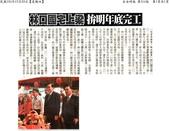 104年1~12月剪報:林口國宅上梁 拚明年底完工.JPG