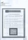 104年1~6月大小事:林口區南勢里南勢街227號設置基地台,申請派員檢測輻射 一案 (4).jpg