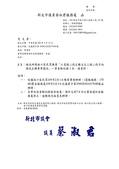 109年2月:109021202017048-研商林口區民眾陳情「仁愛路二段左轉文化三路二段方向增設左轉專用號誌」一案會勘紀錄(17048)-1.jpg