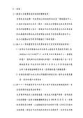 108年2月會勘:108022501015559-為本市「林口工一市地重劃區」民眾陳情異議協調研商會議一案會議紀錄(15559)-3.jpg