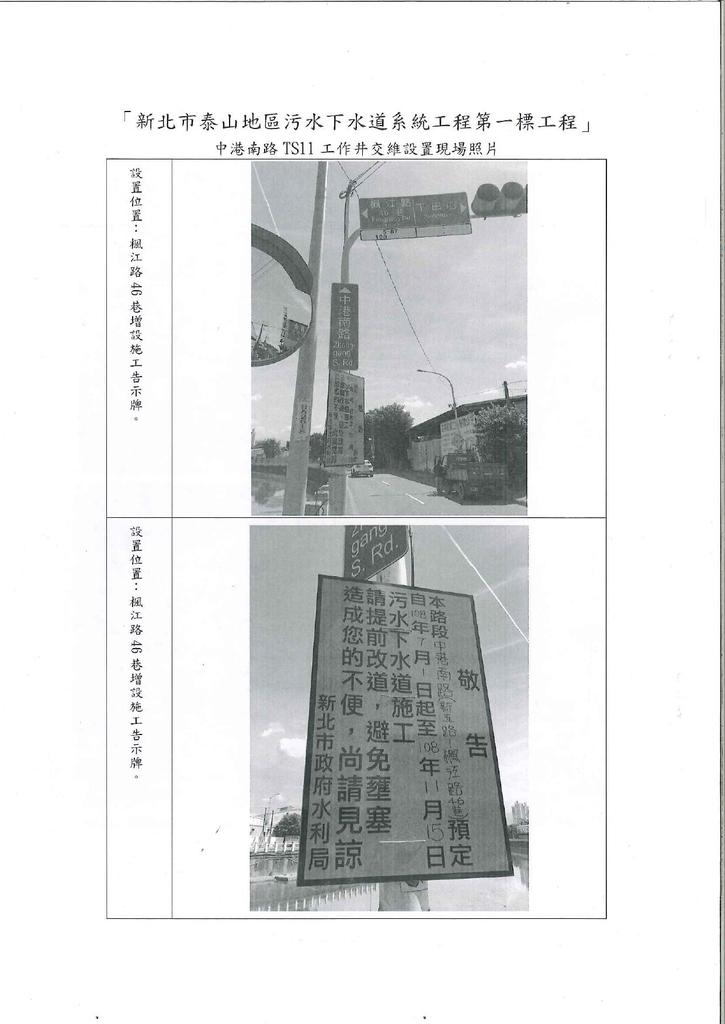 108年8月會勘:泰山區汙水下水道系統工程-7.jpg
